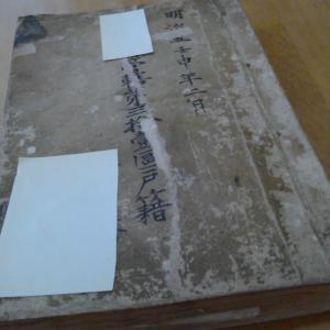 壬申戸籍簿