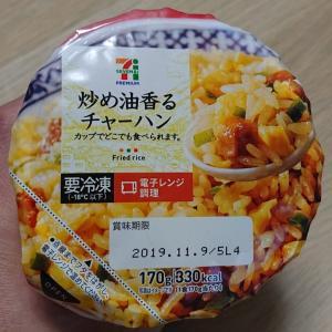 【カップ冷凍チャーハン】セブンの炒め油香るカップチャーハンが便利