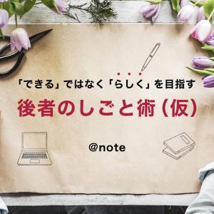 後者のしごと術(仮)【失敗・ミスへの対応】