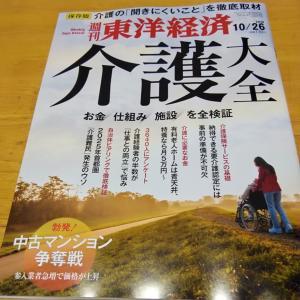 週刊東洋経済10/26号『介護大全』を購入しました。四半世紀介護業界にいました。親の介護なんて考えたくないでしょうがとりあえず基礎知識は持ちましょう。