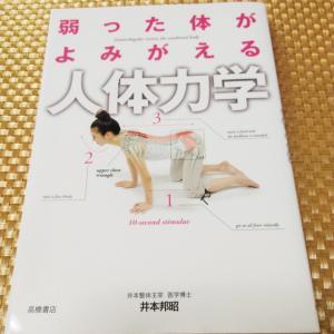 ヨガを行う上で私が参考にしている本です。『弱ったからだがよみがえる人体力学』と『リラックスおうちヨガプログラム』どちらも高橋書店出版です。