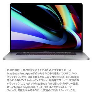 新型16インチMacBook Proは、廃盤となった17インチノートの再来でしょうか?