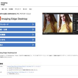 SONYさんの純正現像ソフトImaging Edgeが、ようやくmacOS 10.15に正式対応いたしました。