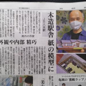 京都新聞に掲載いただきました!& 南丹ケーブルTVもぎたて傑作選再放送