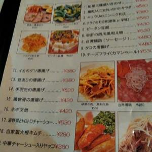 ツマミが美味しいので頼みすぎてしまう@麺屋 丸吉