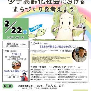 【少子高齢化社会におけるまちづくりを考えよう】0-100 地域の輪 佐賀県唐津市地域イベント