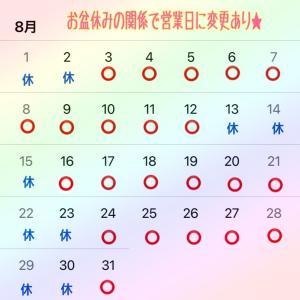 夏休み期間中の営業について☆☆  雑貨カフェ/ハンドメイド雑貨屋