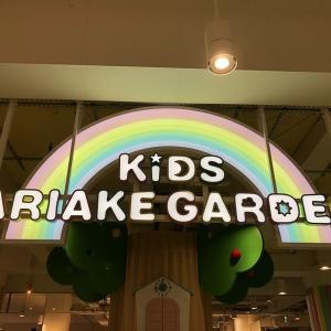 キッズ有明ガーデン!有明ガーデンの無料の子供の遊び場!