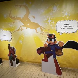 横浜赤レンガでクワガタ・カブトムシと遊べる「かいけつゾロリ」コラボイベント!