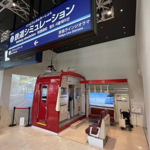 京急ミュージアム!自分だけのプラレールも作れる子供と遊びに行きたい横浜みなとみらい電車博物館!