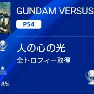 【PS4】GUNDAM VERSUS