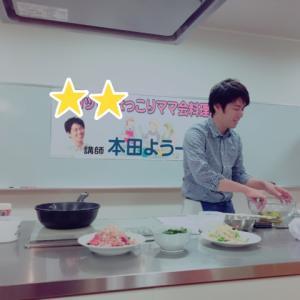 本田よう一さんの料理教室