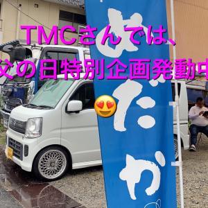 今日と明日はTMC(武内めだかセンター)さんで、父の日特別企画が初中ですなんと、超お宝メ...