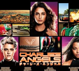 17年ぶりに世代も時代設定も一新して生まれ変わった新生『チャーリーズ・エンジェル』無料で鑑賞