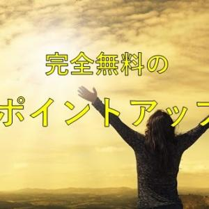 【1万円還元超!】完全無料の資料請求が緊急ポイントアップ中!陸マイラーやポイ活で大人気の裏技を公開しちゃいます!!!