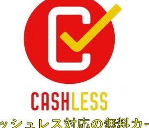 【まだ間に合う消費増税の裏技!】費用をかけずにキャッシュレス還元を受けられるカード発行でなぜかマイルも貯まってしまう裏技を公開します!!