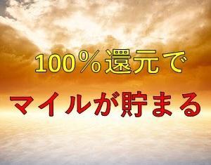 【緊急速報】超人気サプリが実質無料の100%還元に!JALやANAのマイルに交換できる神案件はこちらです!!