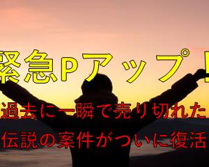【キタぞ!緊急ポイントUP!】一撃1万円!超人気案件の復活!陸マイラーのお祭りの新案件が満を持して復活!前回に引き続き今回も早期終了間違いなしです!
