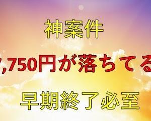 キターー!早期終了必至!7,750円分を拾いましょう!!