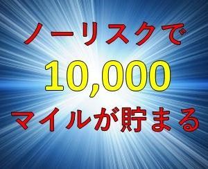 【来た!1万マイル獲得!】ノーリスクの口座開設案件だけで誰でも大量マイルを稼げる方法。スマホ1台でここまで稼げるチャンスタイム到来ですよ!!!!!