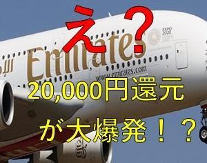 ついに20,000円還元…?これはヤバいです。