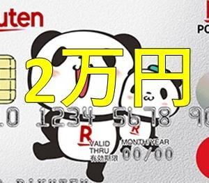 【11月17日まで】楽天カードを発行すると2万円還元が受けられる?年会費無料カードが超お得なのは今だけ!