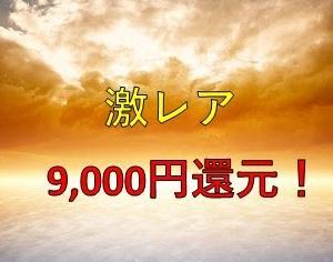 激レアポイントアップで9,000円還元が熱い!