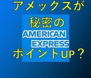 【キターー!(#^^#)】アメックスのあのカードが秘密のポイントアップ?発行&利用で大量還元を手に入れよう!!