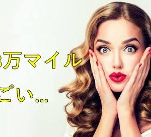 【年末感謝!】2019年最後の一撃40,000円還元がすごい。絶対早期終了。。