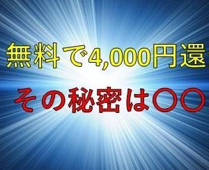【超急ぎ!】すぐにもらえる4,000円分のポイントが熱い!なぜそんなにすぐポイントがもらえるのか?その秘密は○○だった!?