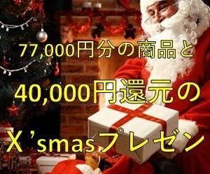 【締切まであと僅か!】衝撃的な40,000円還元のクリスマスキャンペーンが激熱!期間限定で一撃大量マイルを獲得する方法を解説します!