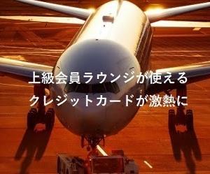 【衝撃!】もうJGC修行やSFC修行は必要ない!?空港のビジネスラウンジが使えるカードで一撃19,000マイルを獲得する大チャンス!!