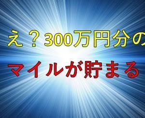 【緊急速報】なんとカード決済300万円分のマイルが貯まる!年末ならではの陸マイラーの神案件は締め切りまであと僅かですよ!!