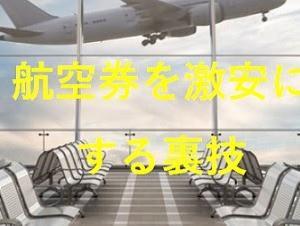 【航空券の裏技】ポイント2 重取りでマイルも貯まる!航空券は○○経由が一番お得になるって知ってますか?