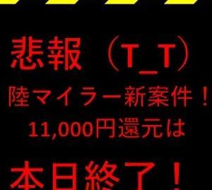 【悲報】えええ!?陸マイラー待望の新案件は本日終了の緊急事態へ!!無料で11,000円還元は申込殺到につき募集を打ち切ります!!