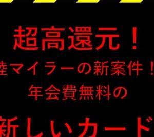 【緊急速報】またまた新しいカードが超高還元ですごーーーーーいよ!(゚∀゚)