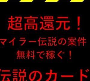 【緊急速報】あの伝説の無料カードがすごーーーーーいポイントアップ中!(゚∀゚)