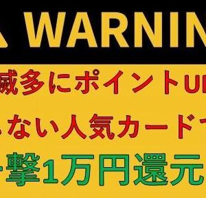 【緊急】滅多にポイントUPしない激レアカードで一撃1万円還元のキャンペーン実施中!