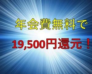 【1月ラストチャンス】年会費無料のカードで最大19,500円相当を獲得できる陸マイラーの神案件が登場!新キャンペーンが激熱です!!