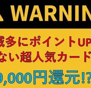 キターー!超人気カードがポイントアップ!(゚∀゚)