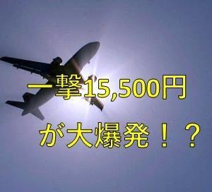 【緊急速報】一撃15,000円還元の年会費無料カードが激熱です!!!