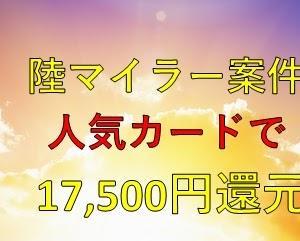 【緊急速報】超人気カードで17,500円還元のビッグチャンス!一撃で大量マイルが貯まる!!