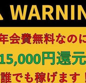 【緊急速報】一撃15,000円還元が激熱!年会費無料カードで大量マイルを貯める陸マイラーの裏技が熱い!!