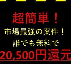 【キターーー(゚∀゚)!】誰でも一撃20,500円還元!年会費無料カードの史上最強キャンペーンを見逃さないでください!