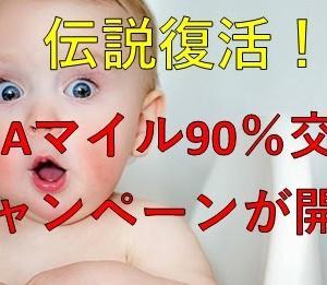 【キターー!(゚∀゚)】ANAマイル交換率がなんと90%に!まさに伝説の交換レートがここに復活しました!!!