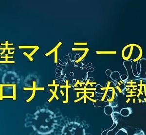 【マスクより重要?】キターーー!(゚∀゚)コロナ対策がポイントサイトに登場。