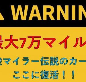 【キターー!(゚∀゚)】なんと最大7万マイル以上獲得!陸マイラー伝説カードが華麗に復活!!
