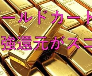 最強のゴールドカードが最強の還元率に!?