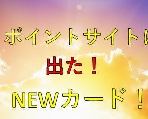 【緊急速報】新しいカード案件で大量ポイント獲得!!初年度年会費無料でお得にポイ活しましょう!