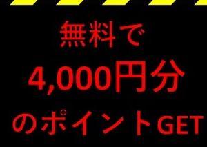 【これはスゴイ!】無料で4,000円分のポイントを獲得!陸マイラーに大人気のポイントサイトの利用方法を解説。